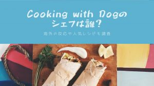 Cooking with Dogのシェフは誰?海外の反応や人気レシピも調査